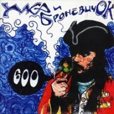 600 Umka & Bronevichok