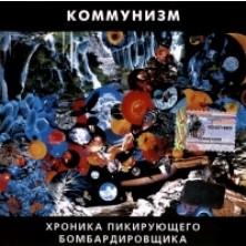 Hronika pikiruyuschego bombardirovschika Kommunizm