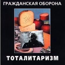 Totalitarizm Grazhdanskaya oborona