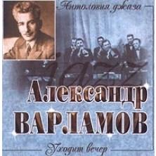 Antologiya Dzhaza Uhodit Vecher Aleksandr Varlamov