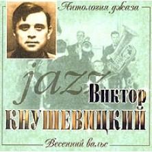 Vesennij Vals Viktor Knushevickij
