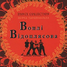 Dance Collection Vopli Vidopliassova