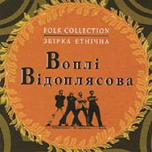 Folk Collection Vopli Vidopliassova