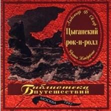 Tsyganskij rok-n-roll Aleksandr F.Sklyar
