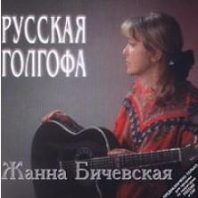 Russkaya Golgofa Zhanna Bichevskaya