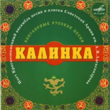 Kalinka. Popular russian Songs Alexandrov Song And Dance Enseble of the Soviet Army