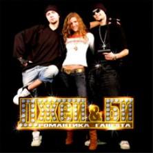 Romantika Gangsta Dzhey & Bi