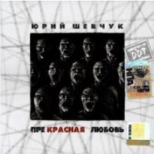 Prekrasnaya lyubov Yuriy Shevchuk