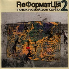 ReFormatIon vol.2. Tanok Na Maydani Kongo TNMK