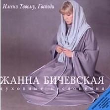 Duhovnye pesnopeniya Imeni Tvoemu, Gospodi Zhanna Bichevskaya