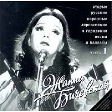 Starye russkie narodnye derevenskie i gorodskie pesni i ballady. CHast 1 Zhanna Bichevskaya