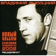 Recidivist Vladimir Vysotsky