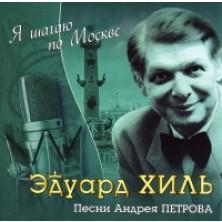 Pesni Andreya Petrova. YA shagayu po Moskve Eduard Hil