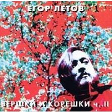 Vershki i koreshki Chast 2 Egor Letov