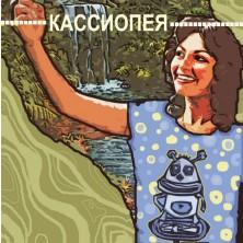 Kassiopeya Kassiopeya
