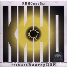 KINOproby - 1 Tribute Viktor Coy Sampler