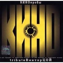 KINOproby - 2. Tribute Viktor TSoj Sampler