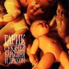 Baryshnya i Drakon Garik Sukachev