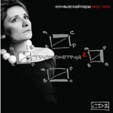 Trigonometriya 2 akustika Chast-2 Nochnye snajpery
