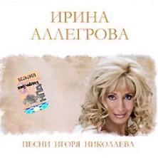 Pesni Igorya Nikolaeva Irina Allegrova