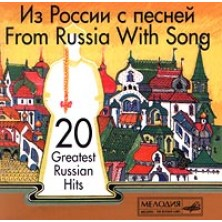 From Russia With Song Iz Rossii s pesney Sampler
