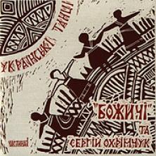 Ukrainian Dances Bozhychi