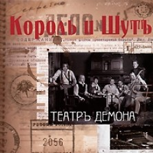 Teatr Demona Korol i Shut