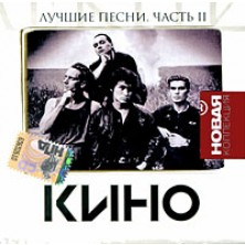 Kino Lutschschie pesni Nowaja kollekzija. Vol. 2 Kino