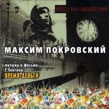 Moskva - Shaverma Muzyka k fil'mu E. Lungina Vremya - den'gi Maksim Pokrovsky Nogu Svelo