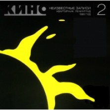 Kino Neiswestnye sapisi 2 Kwartirnik Leningrad 1988 Kino