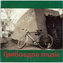 Griboedov music 1 Sampler