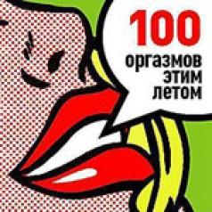 100 Orgazmov Etim Letom