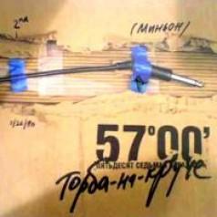 57-aya parallel