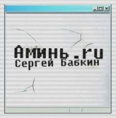 Amin.ru