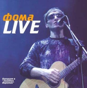 Foma Foma Live. Kontcert v Zolotyh vorotah