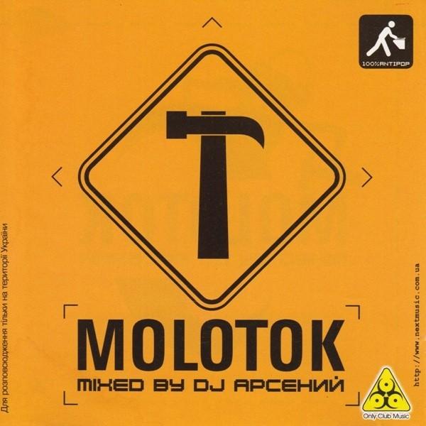 DJ Arseniy Molotok