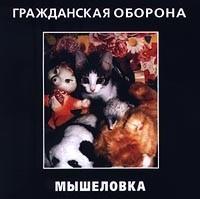 Grazhdanskaya oborona Myshelovka