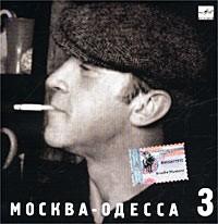 Vladimir Vysotsky Vladimir Vysotskij. No 3. Moskva - Odessa