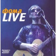 Foma Live. Kontcert v Zolotyh vorotah Foma