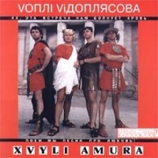 Hvyli Amura Vopli Vidopliassova