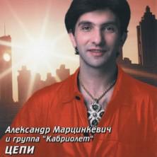 Tsepi Aleksandr Martsinkevich i gruppa Kabriolet