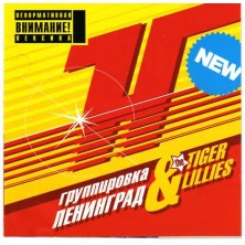 H ... YA Leningrad & The Tiger Lillies