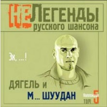 Ech! Ne Legendy Russkogo Shansona Dyagel & M...Shuudan
