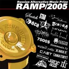 Russian Alternative Music Prize 2005 Sampler