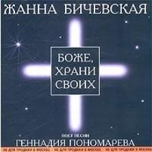 Bozhe, hrani svoih Zhanna Bichevskaya