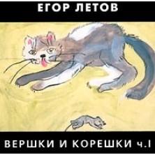 Vershki i koreshki Chast 1 Egor Letov