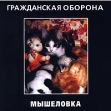 Myshelovka Grazhdanskaya oborona