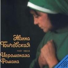 Poet pesni Ieromonaha Romana Zhanna Bichevskaya