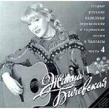 Starye russkie narodnye derevenskie i gorodskie pesni i ballady Part 4 Zhanna Bichevskaya