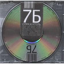Otrazhatel 7B